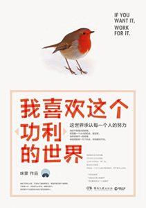 《我喜欢这个功利的世界:这世界承认每一个人的努力》咪蒙 (作者)- epub+mobi+azw3+pdf