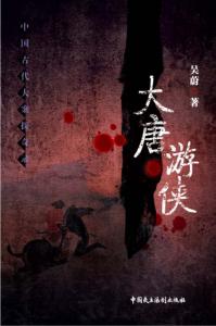 《大唐游侠》 (中国古代大案探奇录系列)吴蔚(作者)-epub+mobi+azw3
