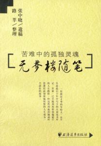 《无梦楼随笔:苦难中的孤独灵魂》张中晓(作者)-epub+mobi+azw3