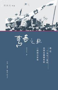 《青春之歌:追忆1970年代台湾左翼青年的一段如火年华》郑鸿生 (作者)-epub+mobi+azw3