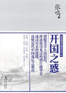 《开国之惑》张鸣(作者)-epub+mobi+azw3