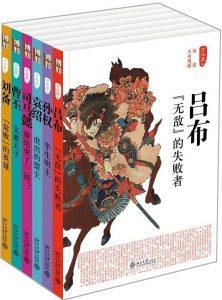 《历史不可戏说:三国人物传记合集(套装共6册)》方北辰 (作者)-epub+mobi+azw3