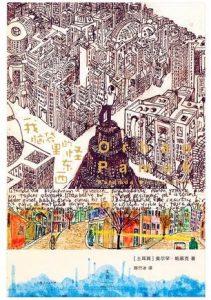 《我脑袋里的怪东西》[土] 奥尔罕·帕慕克(作者)-epub+mobi