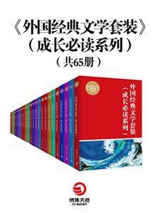 《外国经典文学套装65册(成长必读系列)》-epub+mobi+azw3