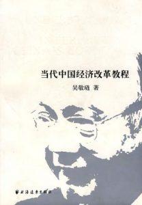 《当代中国经济改革教程》吴敬琏(作者)-epub+mobi+azw3