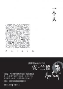 《一个人》安·兰德(作者)-epub+mobi+azw3