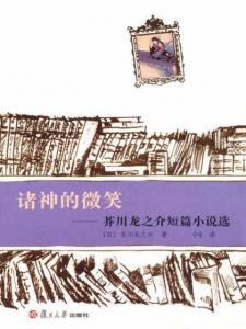 《诸神的微笑:芥川龙之介短篇小说选》-epub+mobi+azw3