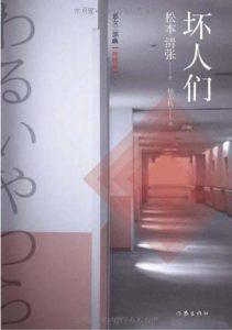 《坏人们》松本清张(作者)-epub+mobi