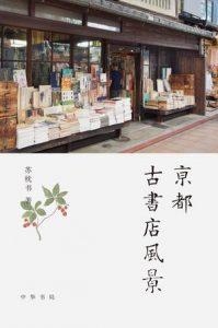 《京都古书店风景》苏枕书(作者)-epub+mobi+azw3