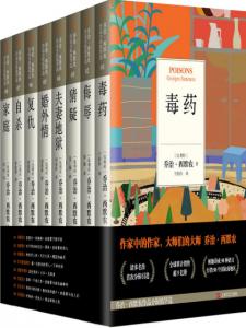 《乔治·西默农作品精华合集(套装共8册)》乔治·西默农(作者)-epub+mobi+azw3