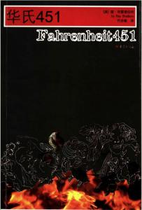 《华氏451》[美]雷·布雷德伯利(作者)-epub+mobi