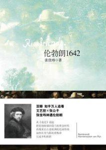 《伦勃朗1642》张佳玮(作者)-epub+mobi+azw3