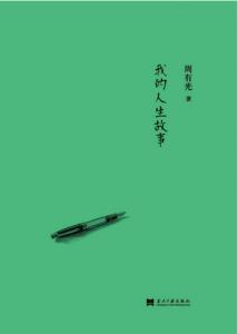 《我的人生故事》周有光(作者)-epub+mobi+azw3