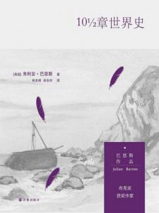 《10½章世界史》[英] 朱利安·巴恩斯(作者)-epub+mobi+azw3