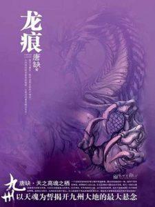 《九州·龙痕》唐缺(作者)-epub+mobi+azw3