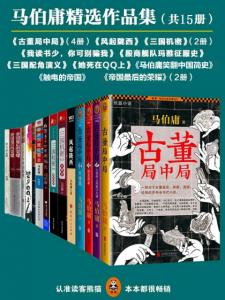 《马伯庸作品集(多看精排,套装10部共15册)》马伯庸(作者)-epub+mobi
