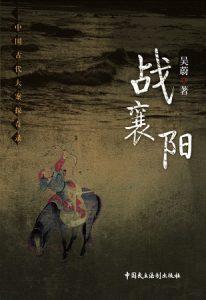 《战襄阳》(中国古代大案探奇录系列)吴蔚(作者)-epub+mobi+azw3
