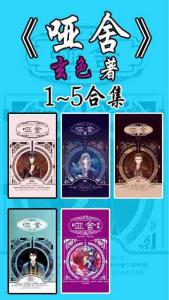 《哑舍(1-5册合集)》玄色(作者)-epub+mobi