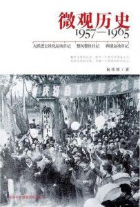 《微观历史:1957—1965》祝伟坡(作者)-epub+mobi+azw3