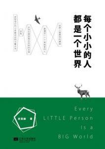 《每个小小的人都是一个世界》史芸赫(作者)-epub+mobi+azw3