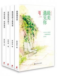 《顾西爵暖萌青春作品集(套装共4本)》顾西爵(作者)-epub+mobi+azw3