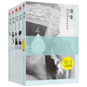 《凉生,我们可不可以不忧伤(套装共5册)》百度云盘 乐小米(作者)-epub+mobi+azw3