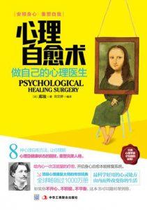 《心理自愈术:做自己的心理医生》库埃(作者)-epub+mobi+azw3