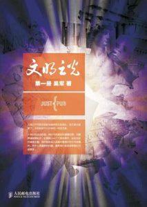 《文明之光(全3册)》吴军(作者)-mobi