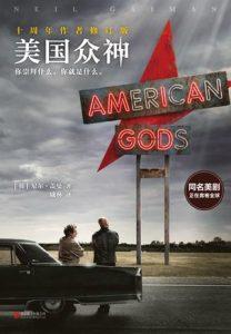《美国众神:十周年作者修订版》[英]尼尔·盖曼(作者)-epub+mobi+azw3