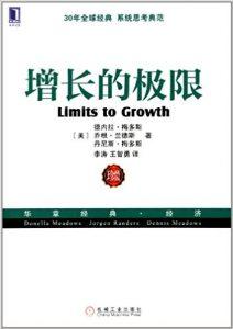 《增长的极限》德内拉·梅多斯-mobi