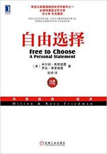 《自由选择(珍藏版)》米尔顿·弗里德曼-mobi