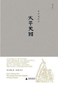 《太平天国》史景迁(作者)-mobi