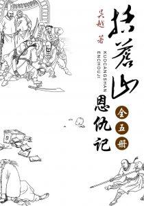 《括苍山恩仇记(全5册)》吴越(作者)-epub+mobi+azw3