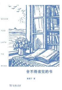 《舍不得读完的书》聂震宁(作者)-epub+mobi+azw3
