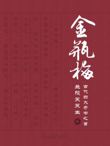 《新刻绣像批评金瓶梅》兰陵笑笑生(作者)-epub+mobi+azw3