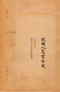 《故国人民有所思:1949年后知识分子思想改造侧影》陈徒手 (作者)-pdf