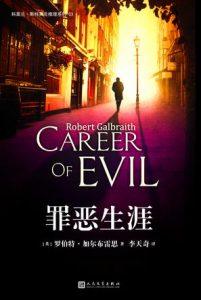 《罪恶生涯》[英] 罗伯特·加尔布雷思(作者)-epub+mobi+azw3