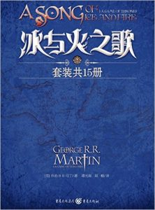 《冰与火之歌(1-15全集 中亚原版)》 乔治·雷蒙·理查·马丁(作者)-epub+mobi+azw3