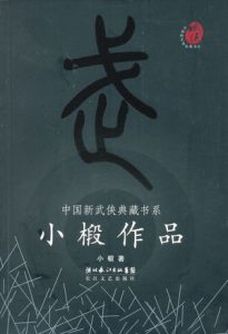 《小椴武侠作品集(套装共22本)》小椴(作者)-epub+mobi