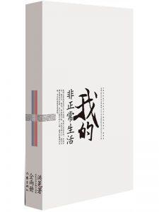 《我的非正常生活(升级版,全两册)》洪晃(作者)-epub+mobi+azw3