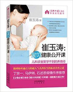 《崔玉涛:宝贝健康公开课》-mobi