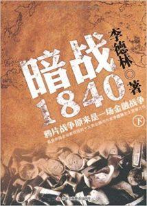 《暗战1840:鸦片战争原来是一场金融战争(下)》李德林-mobi