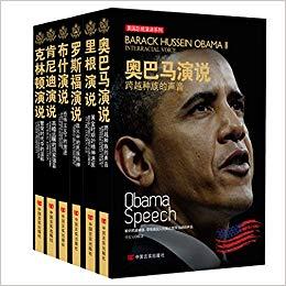 《美国总统演说系列(套装共六册)》-mobi+epub+azw3