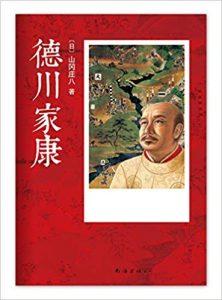 《德川家康(全十三册)》山冈庄八-mobi