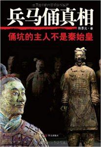 《兵马俑真相:俑坑的主人不是秦始皇》陈景元-mobi