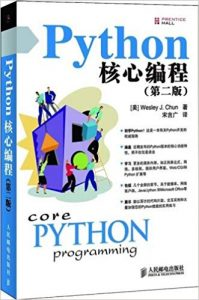 《Python核心编程(第二版)+(第三版)》-mobi+epub+azw3