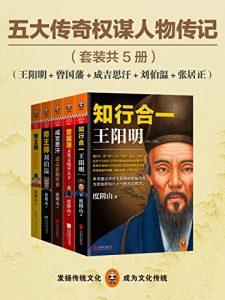 《五大传奇权谋人物传记(套装共5册)》度阴山-azw3