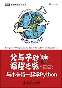 《父与子的编程之旅:与小卡特一起学Python》[美]Warren Sande & [美]Carter Sande(作者)-mobi+epub+azw3