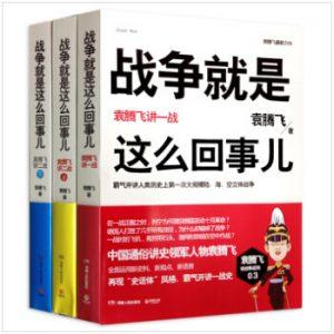 《战争就是这么回事儿:袁腾飞讲一战、二战(全三册)》袁腾飞-epub