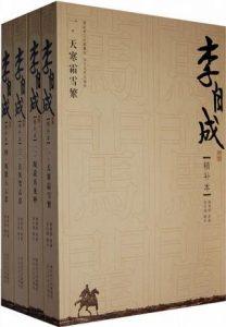 《李自成(精补本,全4册)》姚雪垠(作者)-epub+mobi+azw3